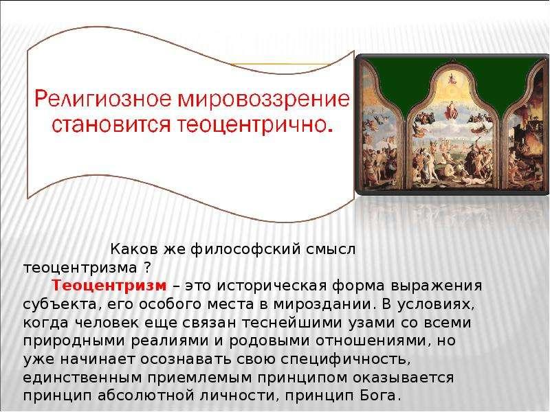 Роль теоцентризма в философии средних веков, слайд 3