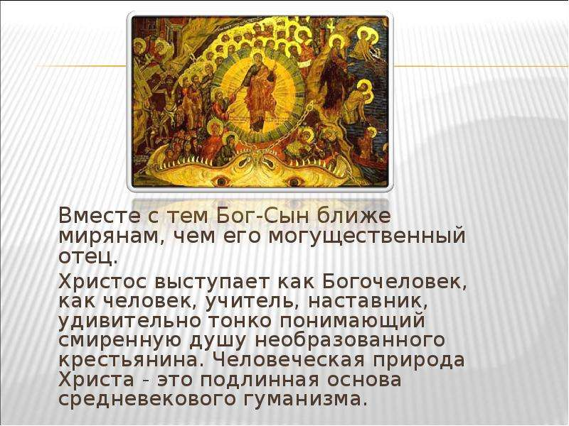 Вместе с тем Бог-Сын ближе мирянам, чем его могущественный отец. Вместе с тем Бог-Сын ближе мирянам,