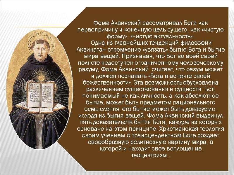 Роль теоцентризма в философии средних веков, слайд 6