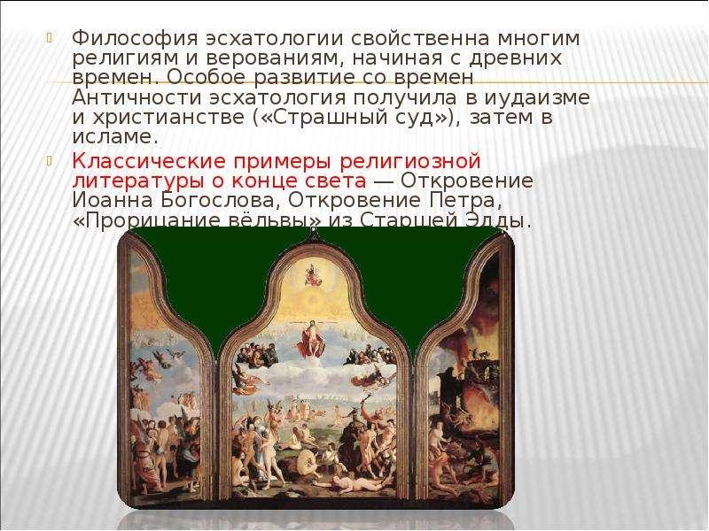 Философия эсхатологии свойственна многим религиям и верованиям, начиная с древних времен. Особое раз