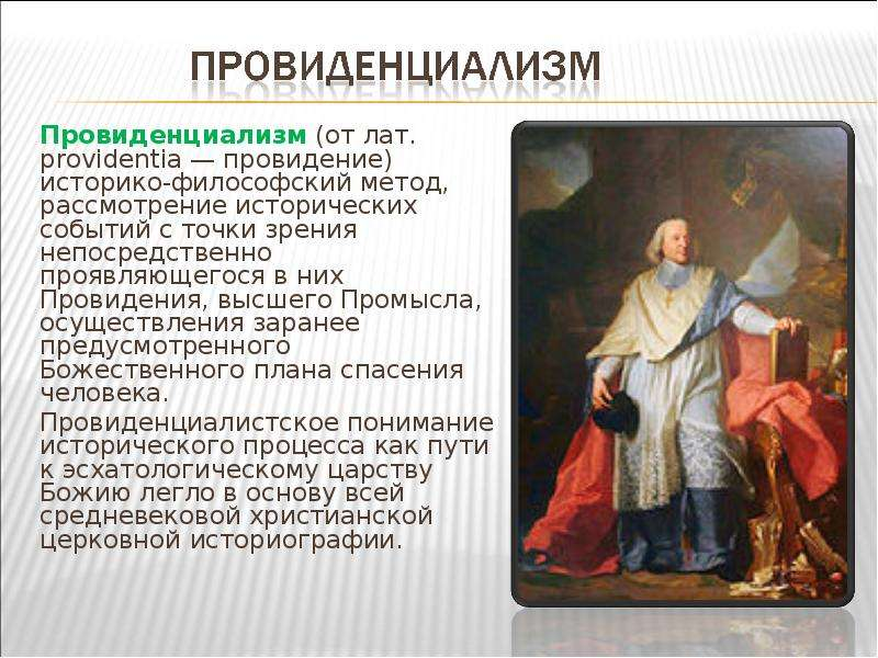 Провиденциализм (от лат. providentia — провидение) историко-философский метод, рассмотрение историче