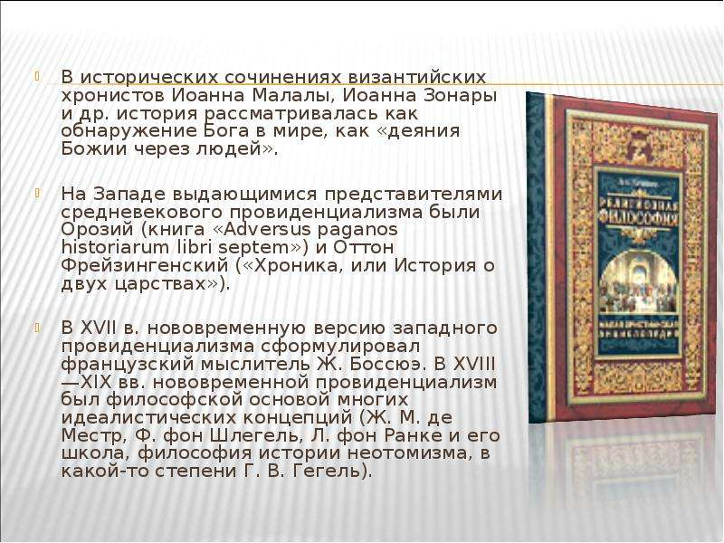 В исторических сочинениях византийских хронистов Иоанна Малалы, Иоанна Зонары и др. история рассматр