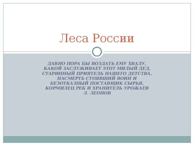 Презентация Леса России ДАВНО ПОРА БЫ ВОЗДАТЬ ЕМУ ХВАЛУ, КАКОЙ ЗАСЛУЖИВАЕТ ЭТОТ МИЛЫЙ ДЕД, СТАРИННЫЙ ПРИЯТЕЛЬ НАШЕГО ДЕТСТВА, НАСМЕРТЬ СТОЯВ