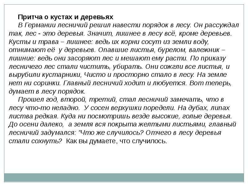 Леса России ДАВНО ПОРА БЫ ВОЗДАТЬ ЕМУ ХВАЛУ, КАКОЙ ЗАСЛУЖИВАЕТ ЭТОТ МИЛЫЙ ДЕД, СТАРИННЫЙ ПРИЯТЕЛЬ НАШЕГО ДЕТСТВА, НАСМЕРТЬ СТОЯВ, слайд 3