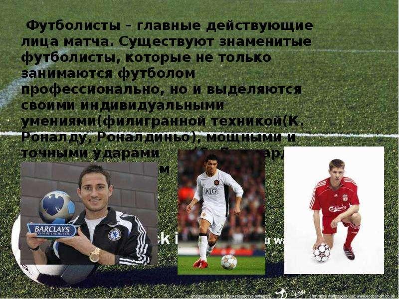 История развития футбола Реферат Физкультура и Спорт Футболист реферат