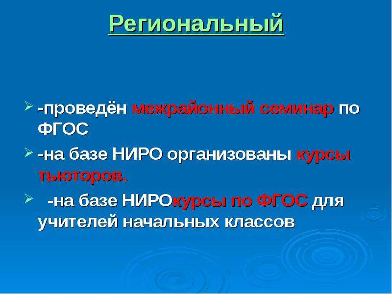Региональный -проведён межрайонный семинар по ФГОС -на базе НИРО организованы курсы тьюторов. -на ба
