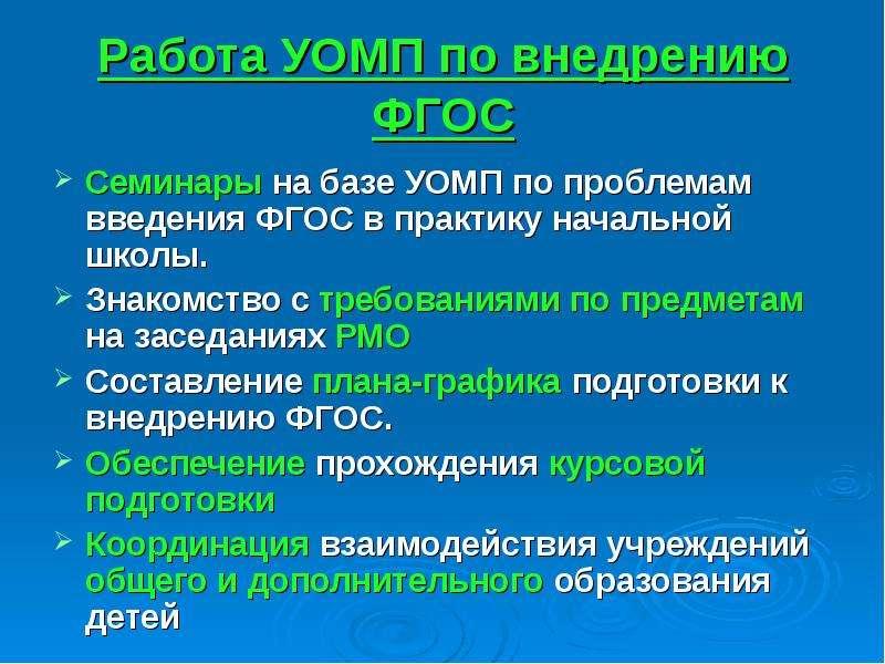 Работа УОМП по внедрению ФГОС Семинары на базе УОМП по проблемам введения ФГОС в практику начальной