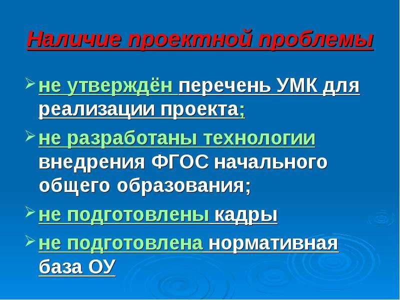 Наличие проектной проблемы не утверждён перечень УМК для реализации проекта; не разработаны технолог