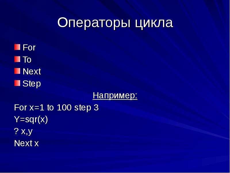 Алфавит языка QBASIC - скачать презентацию