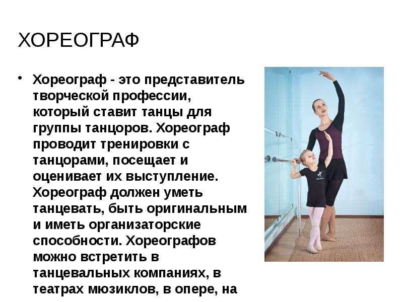 владельцев характеристика по хореографии ученика психологический возраст Лакокрасочные