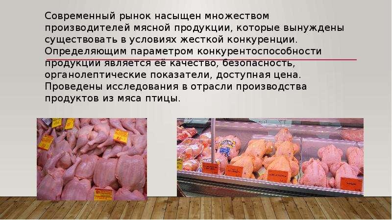 Современный рынок насыщен множеством производителей мясной продукции, которые вынуждены существовать