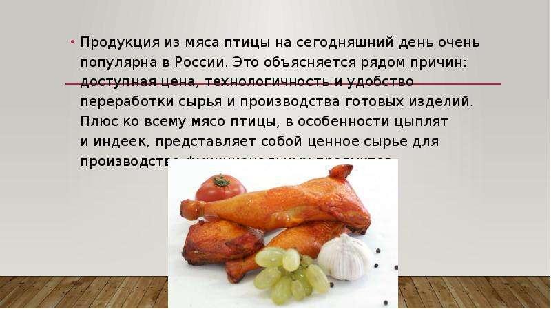 Продукция из мяса птицы на сегодняшний день очень популярна в России. Это объясняется рядом причин:
