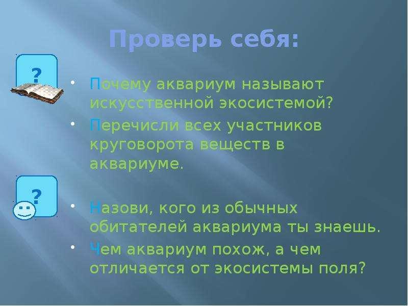Почему аквариум называют искусственной экосистемой 3 класс ответы