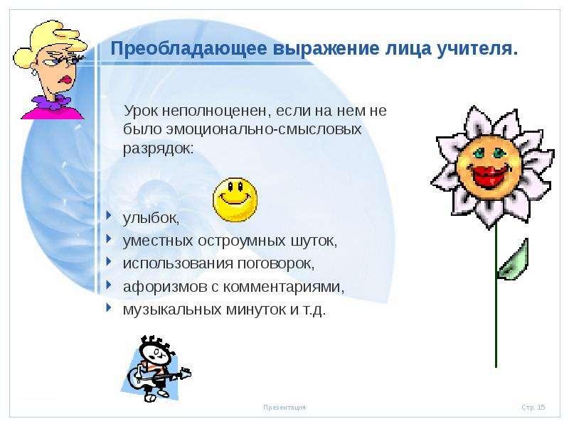 Преобладающее выражение лица учителя. Урок неполноценен, если на нем не было эмоционально-смысловых