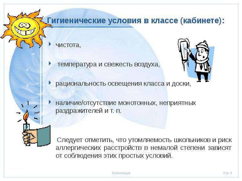 Гигиенические условия в классе (кабинете): чистота, температура и свежесть воздуха, рациональность о
