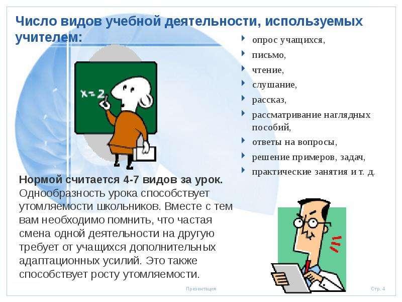 Число видов учебной деятельности, используемых учителем: Нормой считается 4-7 видов за урок. Однообр