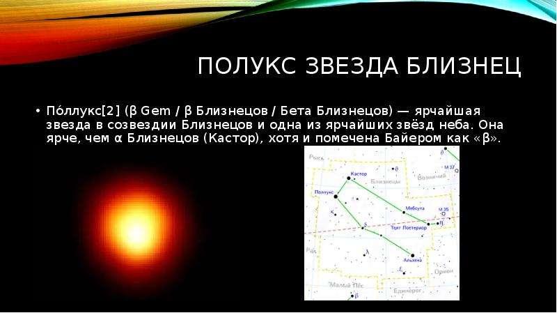 the description of the star pollux or beta geminorum