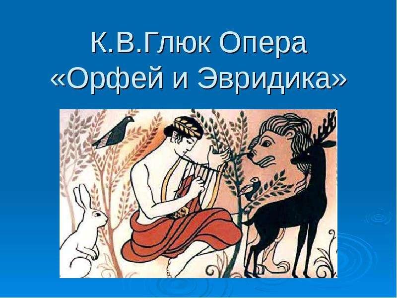 Мелодия орфей и эвридика