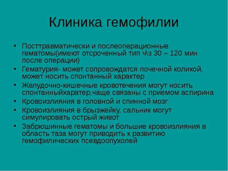 Клиника гемофилии Посттравматически и послеоперационные гематомы(имеют отсроченный тип ч\з 30 – 120
