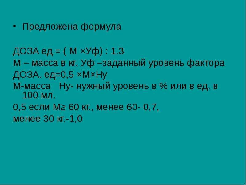 Предложена формула ДОЗА ед = ( М ×Уф) : 1. 3 М – масса в кг. Уф –заданный уровень фактора ДОЗА. ед=0