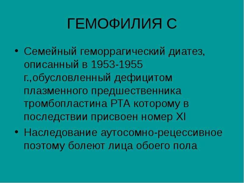 ГЕМОФИЛИЯ С Семейный геморрагический диатез, описанный в 1953-1955 г. ,обусловленный дефицитом плазм