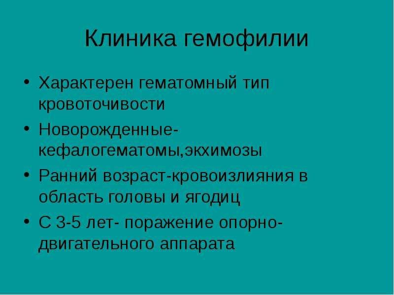 Клиника гемофилии Характерен гематомный тип кровоточивости Новорожденные-кефалогематомы,экхимозы Ран