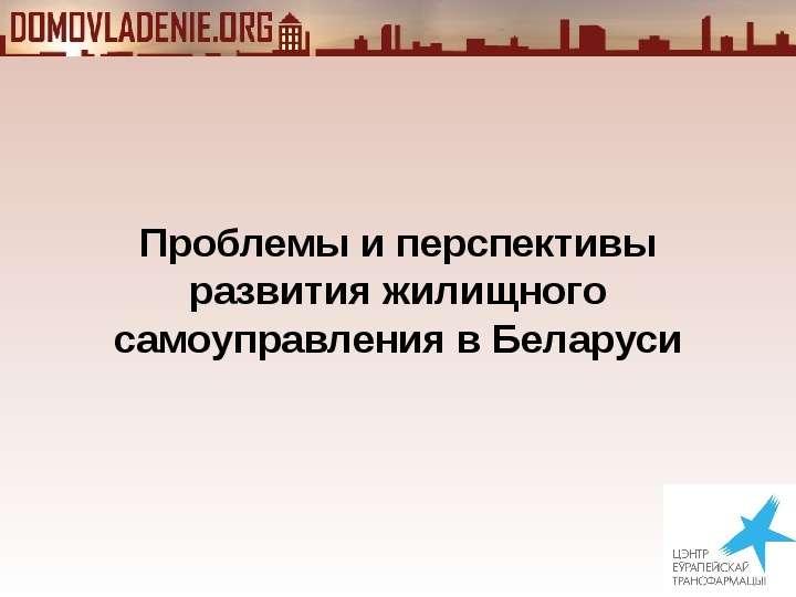 Презентация Проблемы и перспективы развития жилищного самоуправления в Беларуси