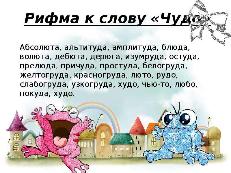 Рифма на слово открытки