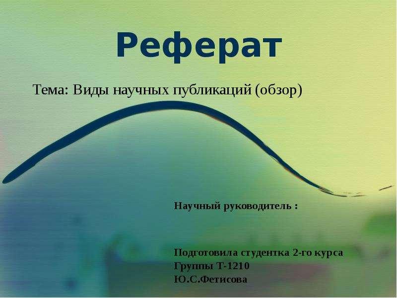 Виды научных публикаций реферат 9481