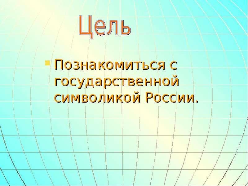 России символами с знакомство государственными