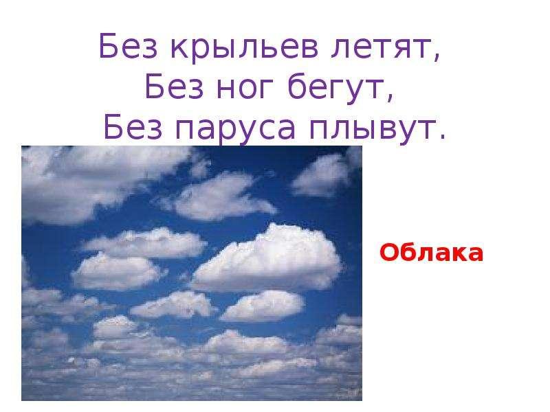 загадки про облака картинки жертв могло