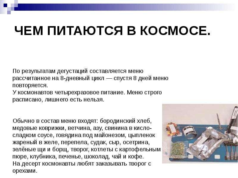 ЧЕМ ПИТАЮТСЯ В КОСМОСЕ.