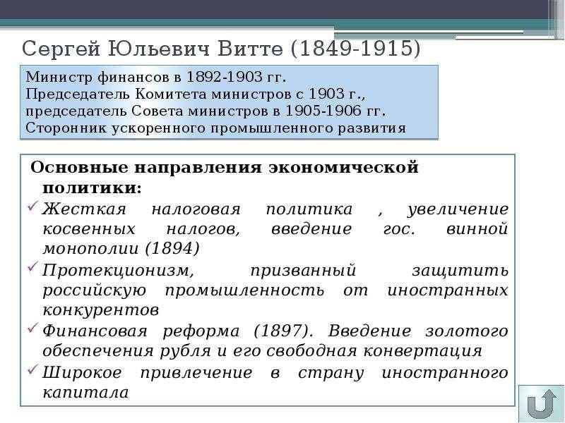 Курсовая работа по отечественной истории на тему экономическая  Экономическая политика пр redbutton main2 dors 14o 389a 4 data analysis dissertation