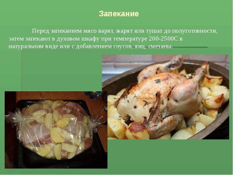 Блюда из запеченной птицы рецепты