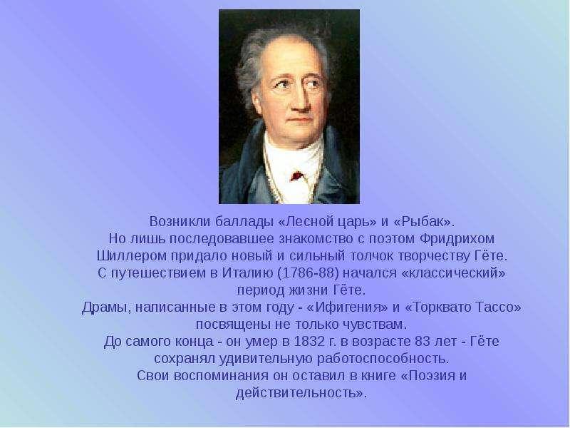 Ивгёте умер в 1832 году, на 83-м году жизни
