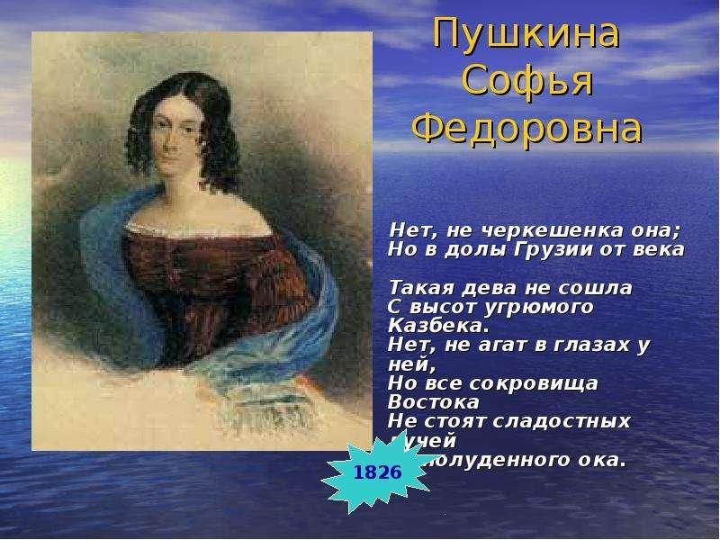 Картинка ее глаза пушкина время