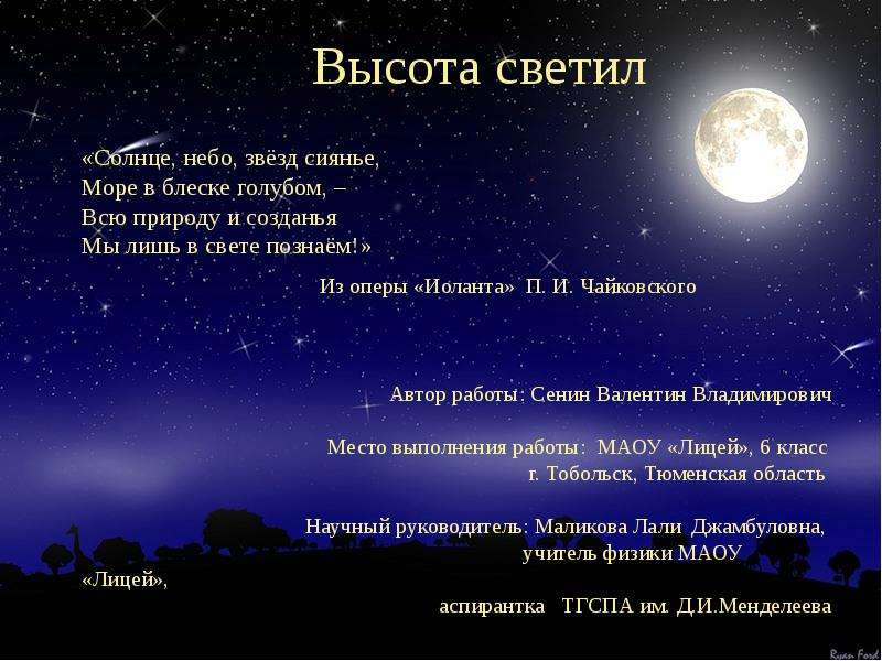 Стихи о звездах на небе