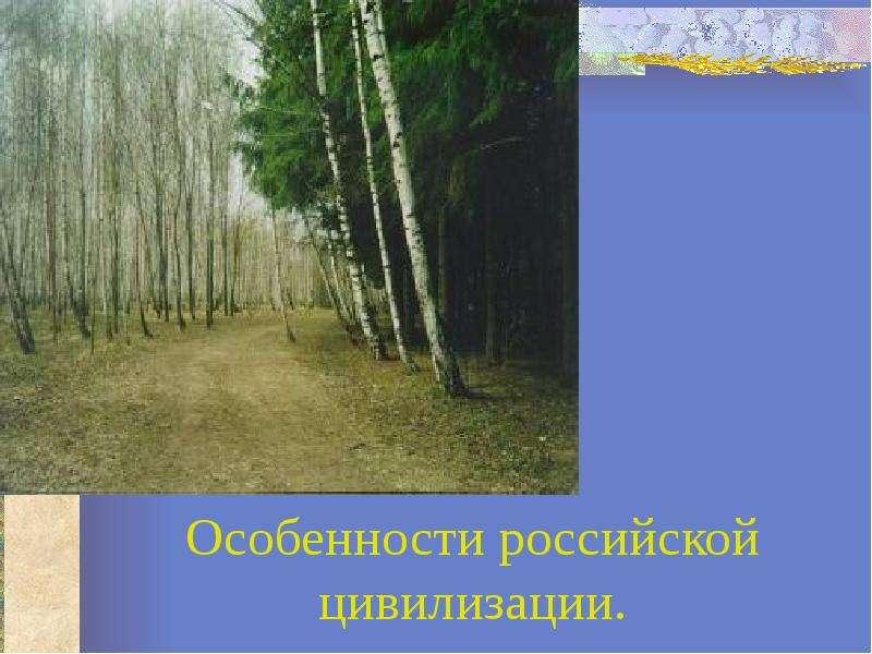 Презентация Особенности российской цивилизации.