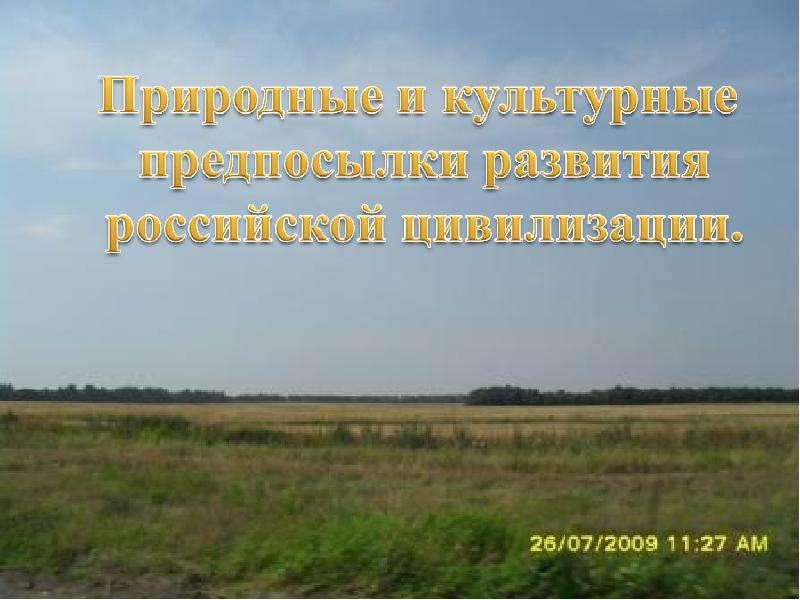 Особенности российской цивилизации., слайд 4