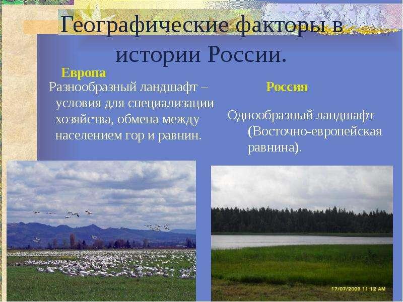 Географические факторы в истории России. Европа