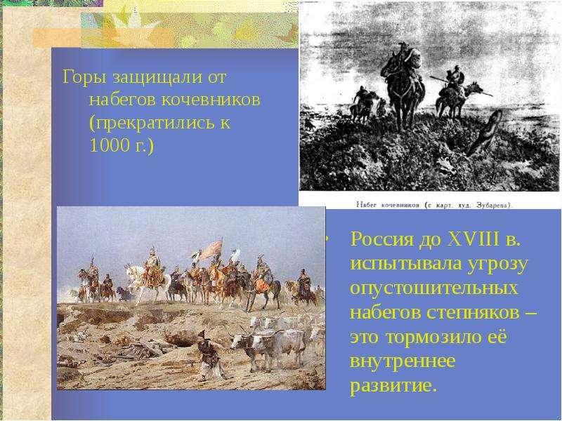 Горы защищали от набегов кочевников (прекратились к 1000 г. ) Горы защищали от набегов кочевников (п