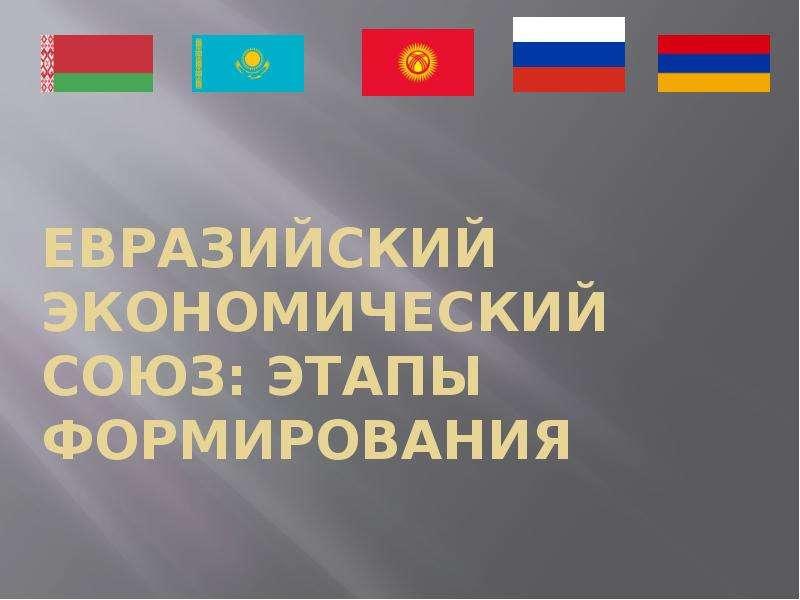 Презентация Евразийский экономический союз: этапы формирования