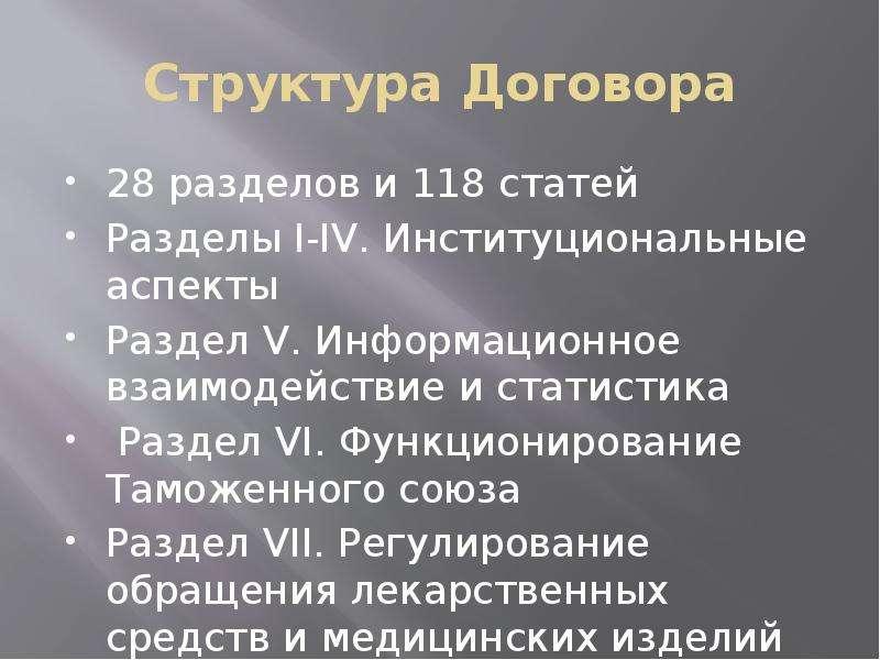 Структура Договора 28 разделов и 118 статей Разделы I-IV. Институциональные аспекты Раздел V. Информ