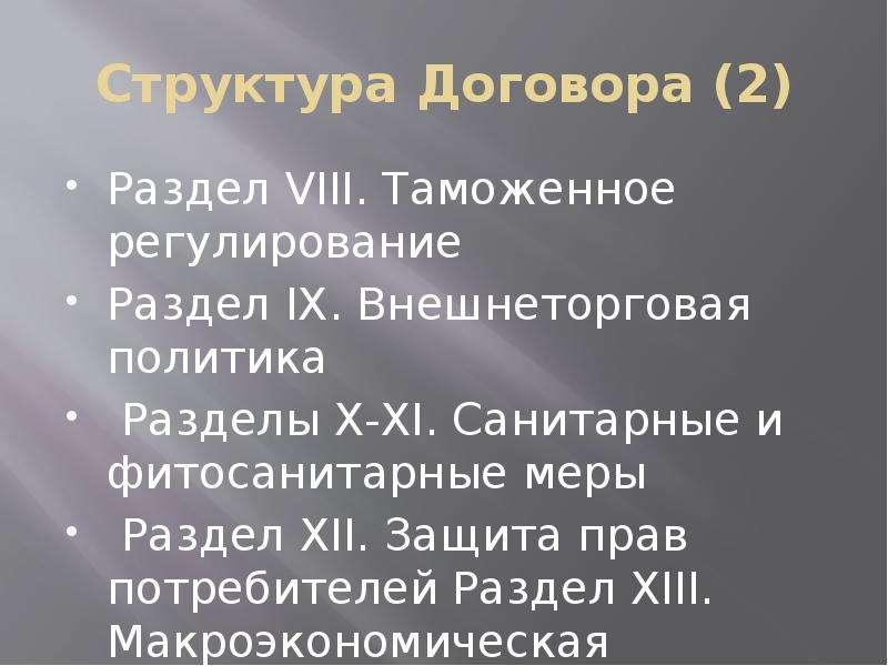 Структура Договора (2) Раздел VIII. Таможенное регулирование Раздел IX. Внешнеторговая политика Разд