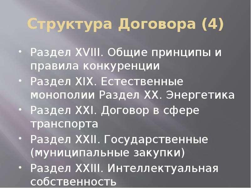 Структура Договора (4) Раздел XVIII. Общие принципы и правила конкуренции Раздел XIX. Естественные м