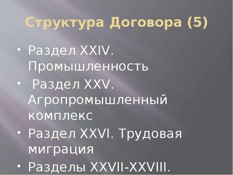Структура Договора (5) Раздел XXIV. Промышленность Раздел XXV. Агропромышленный комплекс Раздел XXVI