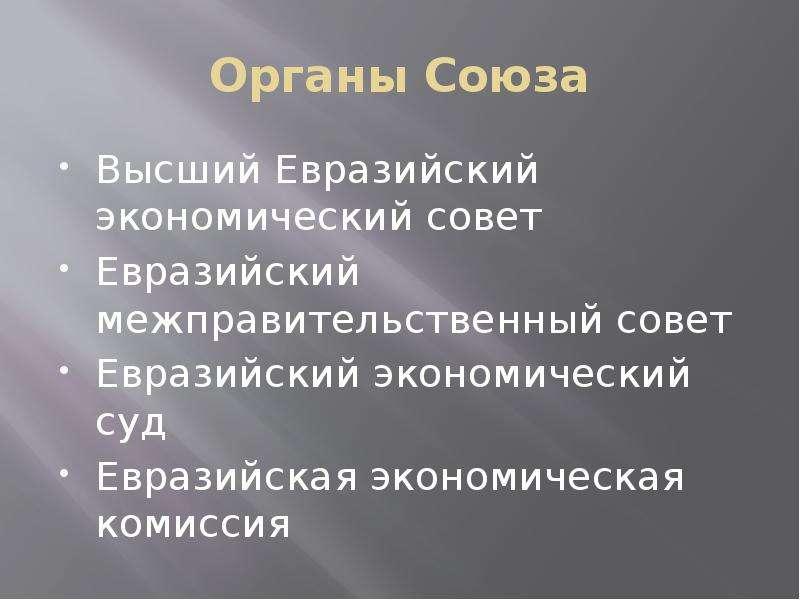 Органы Союза Высший Евразийский экономический совет Евразийский межправительственный совет Евразийск