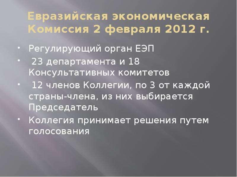 Евразийская экономическая Комиссия 2 февраля 2012 г. Регулирующий орган ЕЭП 23 департамента и 18 Кон