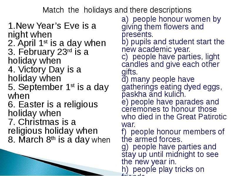 Праздники в россии на английском
