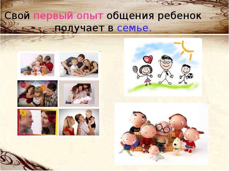Свой первый опыт общения ребенок получает в семье.
